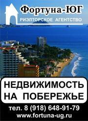 Недвижимость в Анапе и Анапском побережье